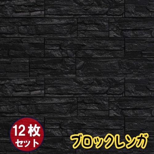 【お得12枚セット】壁紙 レンガ シート シール ブリックタイル ブロック レンガ 壁 貼る 立体壁紙 レンガ柄 アクセントクロス リメイクシート 3D 立体壁紙 クッション壁紙 板壁 ブリック 軽量 レンガ リフォーム リビング 子供部屋 内装 【ブラック】