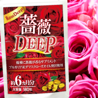 薔薇DEEP【メール便送料無料】※代引・宅急便別途送料※