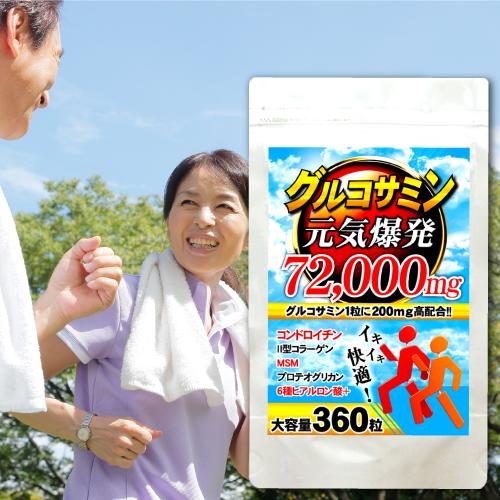 グルコサミン72,000【メール便送料無料】代引き・宅配便別途送料