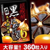超醗酵黒にんにく6【メール便送料無料】代引・宅急便別途送料