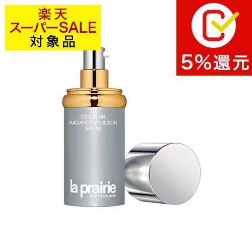 送料無料 ラプレリー ラディアンス エマルジョン SPF30 50ml/1.7fl.oz スーパーSALE対象商品 la prairie 乳液