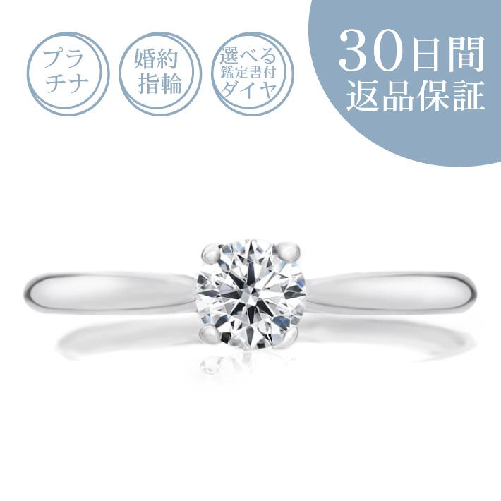 選べるダイヤ品質 側面は一般的なダイヤの台座ではなく オンラインショップ 4本のストレートラインが支えるデザインに 凛としたスタイリッシュな婚約指輪です 30日返品保証 天然ダイヤ付 プラチナ 婚約指輪 クルワゼ2 0.3カラット 人気ショップが最安値挑戦 Gカラー SI エクセレントカット 結婚記念日 プロポーズ 0.3ct エンゲージリング刻印無料 プレゼント 人気 ギフト包装 サイズ直し無料 鑑定書付 誕生石 送料無料 サイズゲージ無料貸出