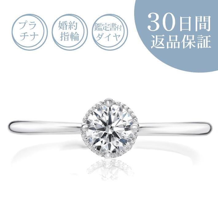 選べるダイヤ品質 ダイヤを取り巻く繊細な装飾がアンティークジュエリーを思わせる 洗練されたクラシカルな婚約指輪です 30日返品保証 天然ダイヤ付 通販 プラチナ 婚約指輪 ミルクラウン1 0.2カラット Gカラー SI エクセレントカット 0.2ct サイズ直し無料 定番の人気シリーズPOINT(ポイント)入荷 刻印無料 サイズゲージ無料貸出 プロポーズ 鑑定書付 プレゼント 人気 エンゲージリング 細め 定番 送料無料 ギフト包装 結婚記念日