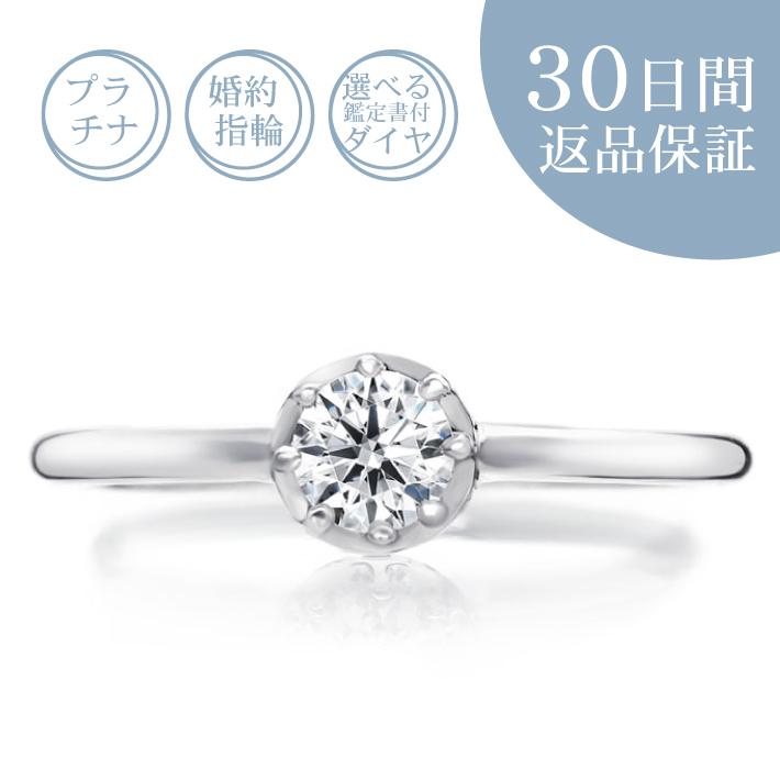 国内正規総代理店アイテム 選べるダイヤ品質 ダイヤの台座側面に王冠をあしらいました 側面に5石のメレダイヤを配するなど シンプルながら特別なデザインの婚約指輪です 30日返品保証 天然ダイヤ付 プラチナ 婚約指輪 ミルクラウン2 0.2カラット Gカラー SI エクセレントカット 結婚記念日 人気 誕生石 送料無料 プレゼント 刻印無料 プロポーズ ギフト包装 0.2ct ついに再販開始 サイズ直し無料 エンゲージリング 鑑定書付
