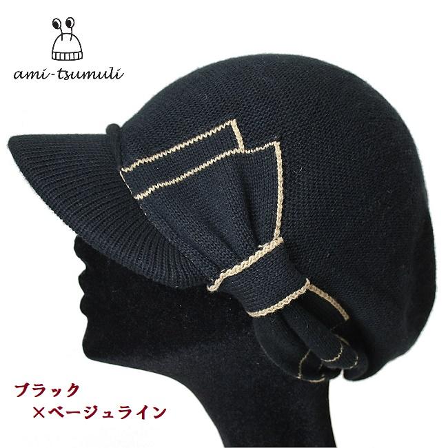 NEW ami-tsumuli ふんわり編み立てた小ぶりなキャスケット キャスケット ニット オーガニック コットン 綿 激安 洗える ハット ブラック×ベージュライン 通年《ami-tsumuliアミツムリ》リボンキャスケット 婦人帽子 ベージュ×ブラックライン 帽子 高級な 母の日 レディース 17-139 CP