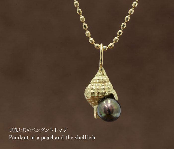 エントリーのみでポイント10倍 4/9 20時~ 真珠と貝のペンダントトップ K18YG送料無料
