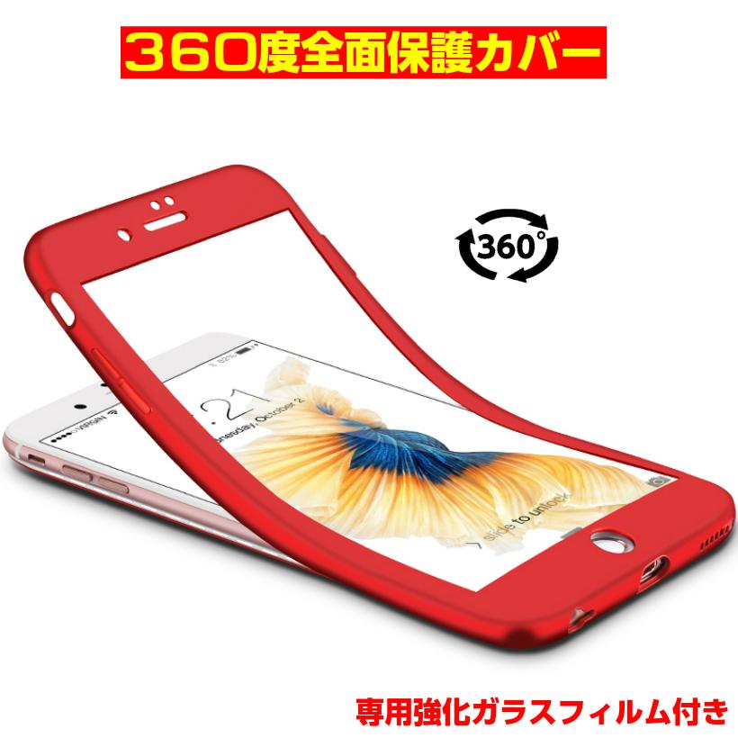 4ba9d5a450 iPhone8ケースiphone7ケースiPhone6siPhone6ケースiPhoneXケース全面保護360度フルカバーiphone6ケース