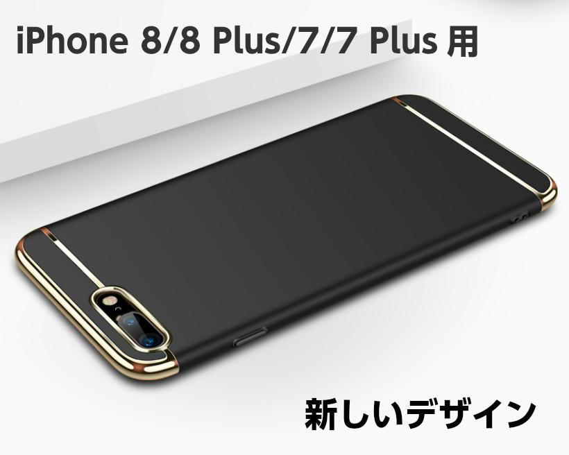 iPhone8 ケース iPhone7 ケース iPhone X ケース iphone7 plus iPhone6 ケース iPhone X ケース iPhone6 plus iPhone6s ケース iPhone7ケース  iphone8 plus カバー ハードカバー アイフォン7 スリム シンプル 軽量 アイホン7 ケース カバー 薄い おしゃれ 耐衝撃