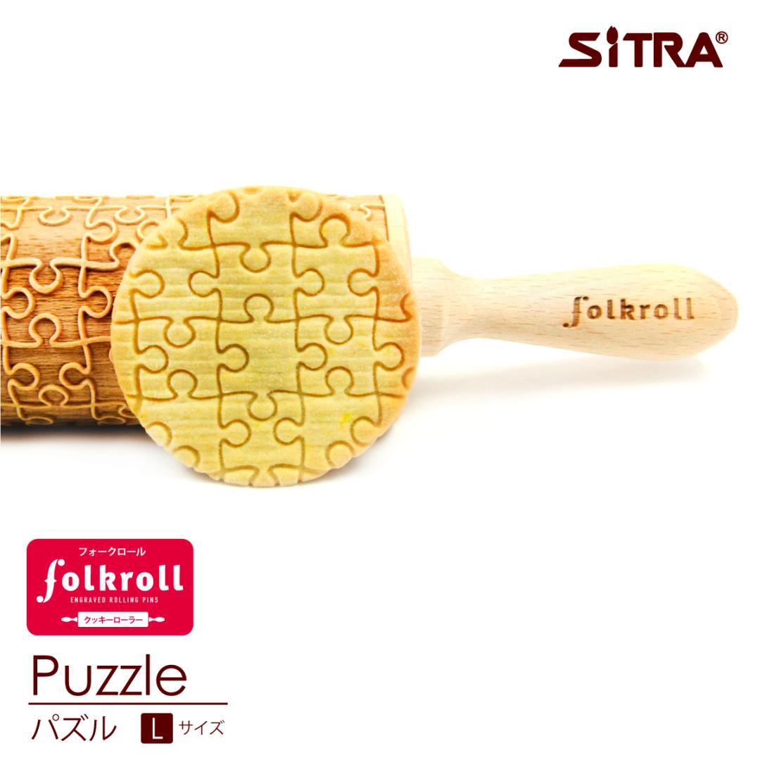 東欧ポーラーンド産メーカー直輸入のクッキーローラー ヨーロッパならではの柄が魅力です SiTRA シトラ おクッキー型とのコラボがおすすめ 送料無料 9 25限定2個以上で10%OFFクーポン 木製 クッキーローラー パズル Lサイズ ヨーロッパ 安心と信頼 おしゃれで 人気 プレゼントに で 激安セール 手作り かわいい デザインを厳選して直輸入 珍しい ギフト