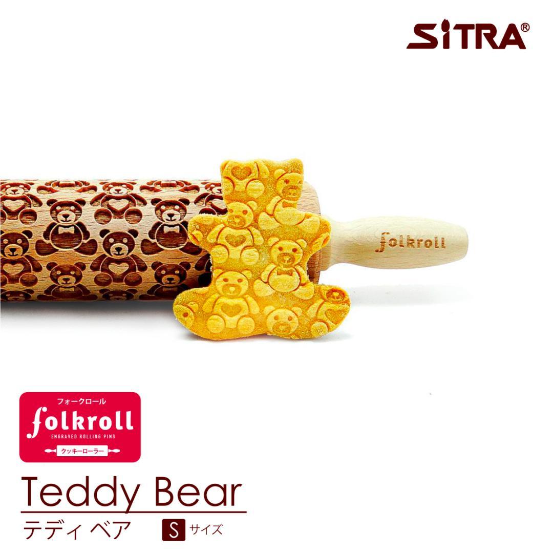 東欧ポーラーンド産メーカー直輸入のクッキーローラー 即納送料無料 ヨーロッパならではの柄が魅力です SiTRA シトラ おクッキー型とのコラボがおすすめ 送料無料 9 25限定2個以上で10%OFFクーポン 木製 クッキーローラー テディベア プレゼントに ギフト 手作り で 人気 デザインを厳選して直輸入 珍しい ヨーロッパ Sサイズ おしゃれで かわいい 送料無料でお届けします