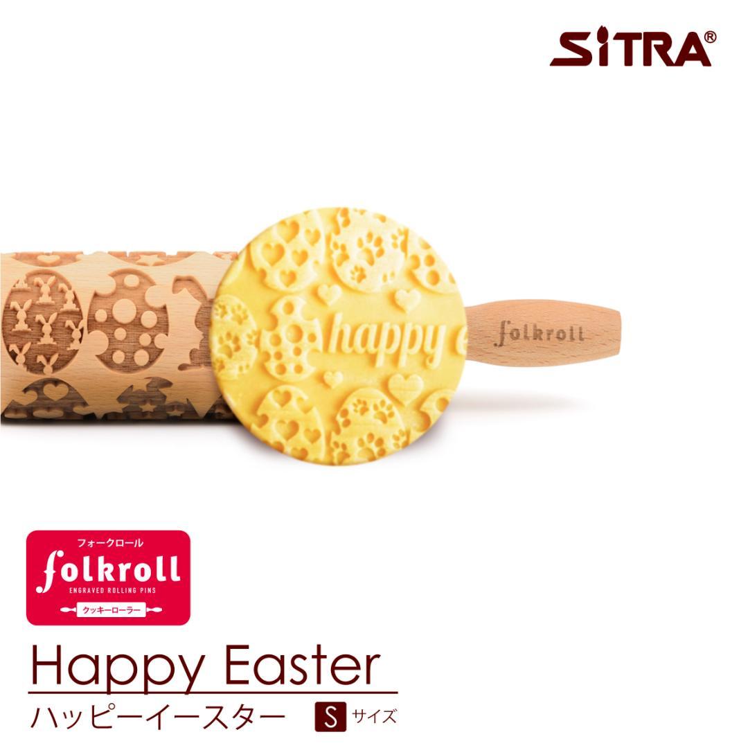 東欧ポーラーンド産メーカー直輸入のクッキーローラー 送料無料激安祭 ヨーロッパならではの柄が魅力です SiTRA シトラ おクッキー型とのコラボがおすすめ 送料無料 9 25限定2個以上で10%OFFクーポン 保証 木製 クッキーローラー ハッピーイースター 手作り 人気 で デザインを厳選して直輸入 プレゼントに Sサイズ ヨーロッパ ギフト かわいい おしゃれで 珍しい