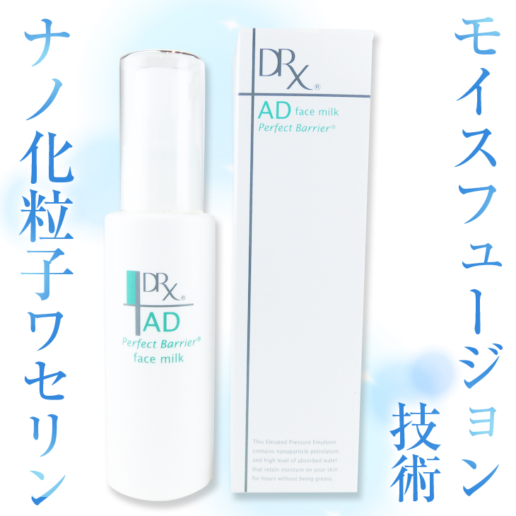 DRX AD perfect barrier face milk 50 ml rohto pharmaceutical Moise few John technology W hyaluronic acid Vaseline Glycerin lecithin 8 hour moisturizer moisturizing baby is OK
