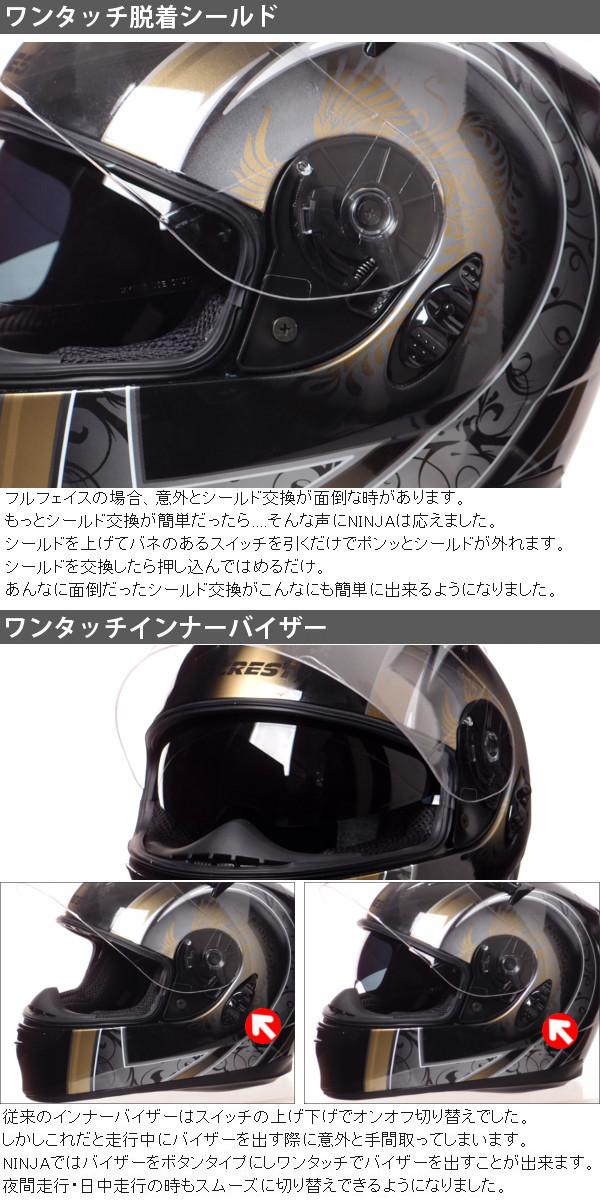 Full-faced helmet helmet NINJA ninja phoenix graphic with the one-touch inner visor
