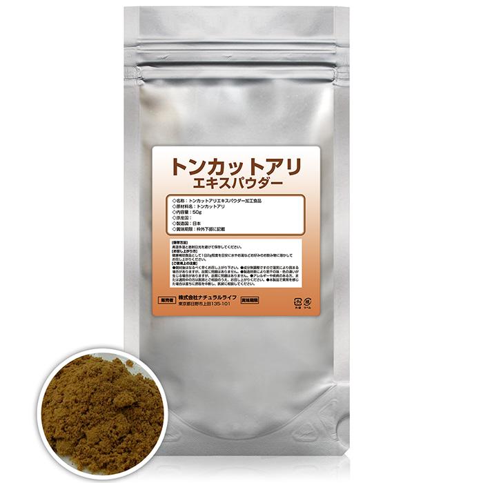 トンカットアリエキスパウダー(50g)天然ピュア原料そのまま健康食品/トンカットアリ,とんかっとあり