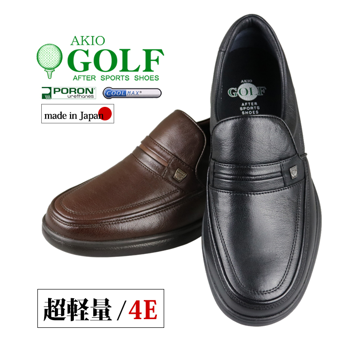 送料無料 アキオゴルフ 2213 本革 幅広 4E コンフォートシューズ 日本製 スリッポン メンズ 超軽量 革靴 黒 ブラック 茶 ブラウン