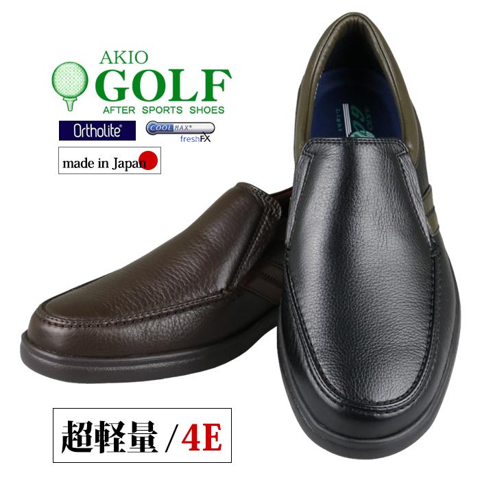 送料無料 アキオゴルフ 2216 本革 幅広 4E コンフォートシューズ 日本製 スリッポン メンズ 超軽量 革靴 24.0 茶 ブラウン