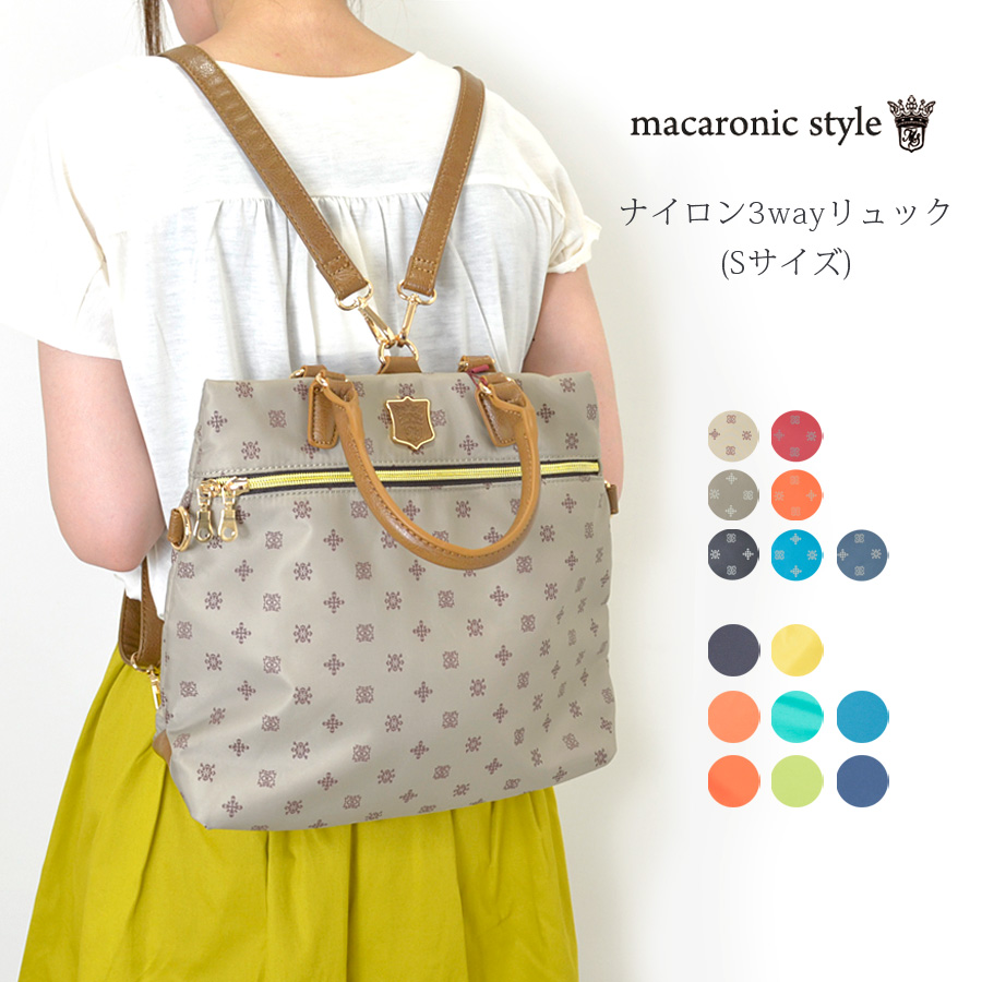 [Macaronic style nylon 3way mini backpack [S size] _23203