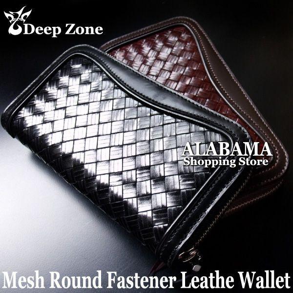 [DeepZone] メンズ 財布 長財布 小銭入れあり [WALLET-026] 財布 メンズ イタリアン レザー メッシュ ラウンドファスナー ロングウォレット オラオラ 悪羅悪羅 お兄系 男 ディープゾーン 牛革 財布 おらおら  [ Deep Zone ]