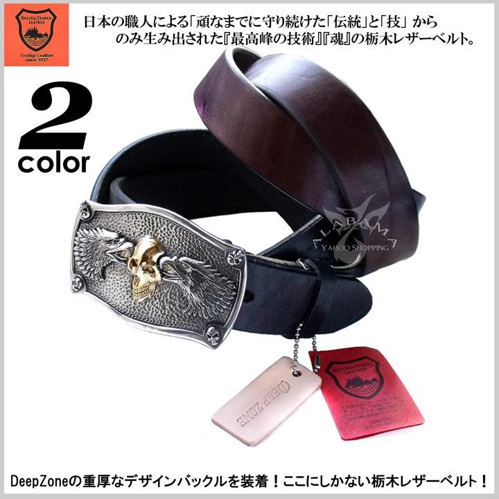 [Deep Zone] ディープゾーン [ALTLB-028]ベルト/栃木レザーベルト/メンズベルト/デープゾーン/オラオラ/SOUL JAPAN/悪羅悪羅/お兄系