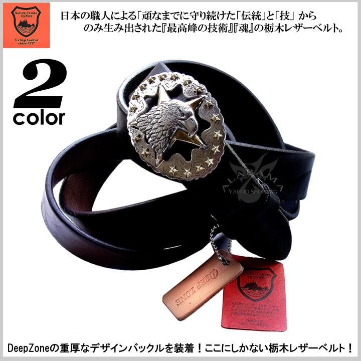 [Deep Zone] ディープゾーン [ALTLB-029]ベルト/栃木レザーベルト/メンズベルト/デープゾーン/オラオラ/SOUL JAPAN/悪羅悪羅/お兄系