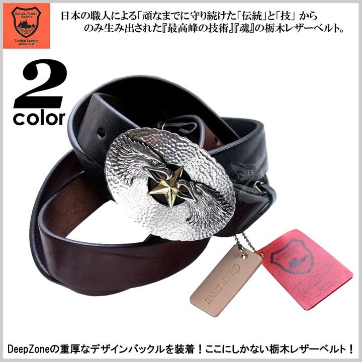 [Deep Zone] ディープゾーン [ALTLB-031]ベルト/栃木レザーベルト/メンズベルト/デープゾーン/オラオラ/SOUL JAPAN/悪羅悪羅/お兄系