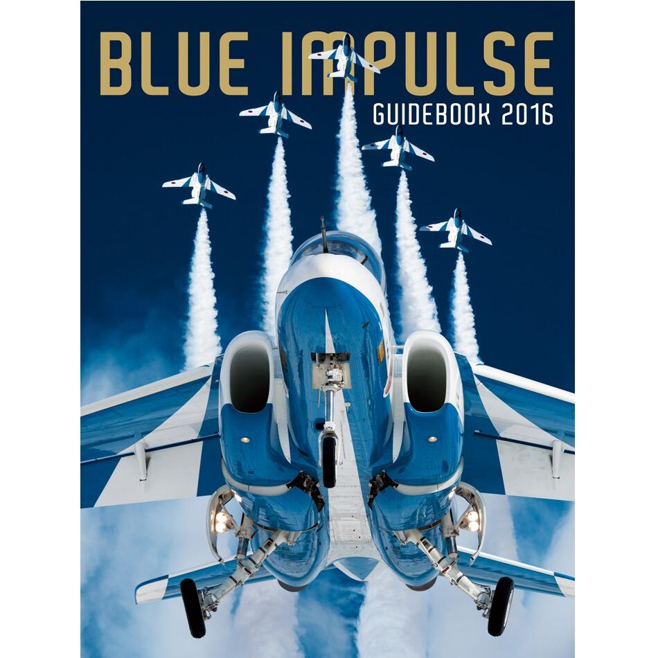 ブルーインパルス 本物◆ 本 書籍 ガイドブック 航空自衛隊 自衛隊グッズ 期間限定特別価格 2016