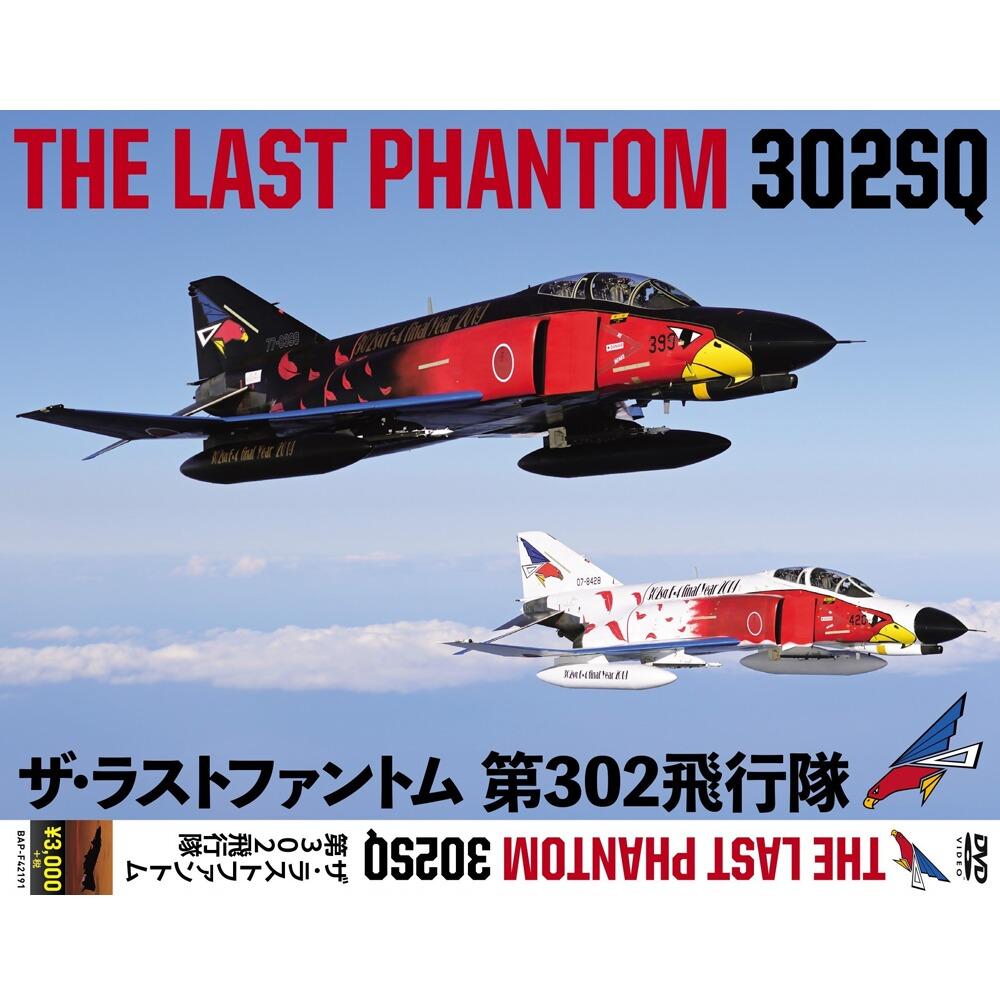 Self-Defense Forces goods DVD THE LAST PHANTOM 302SQ the last phantom 302nd  squadron