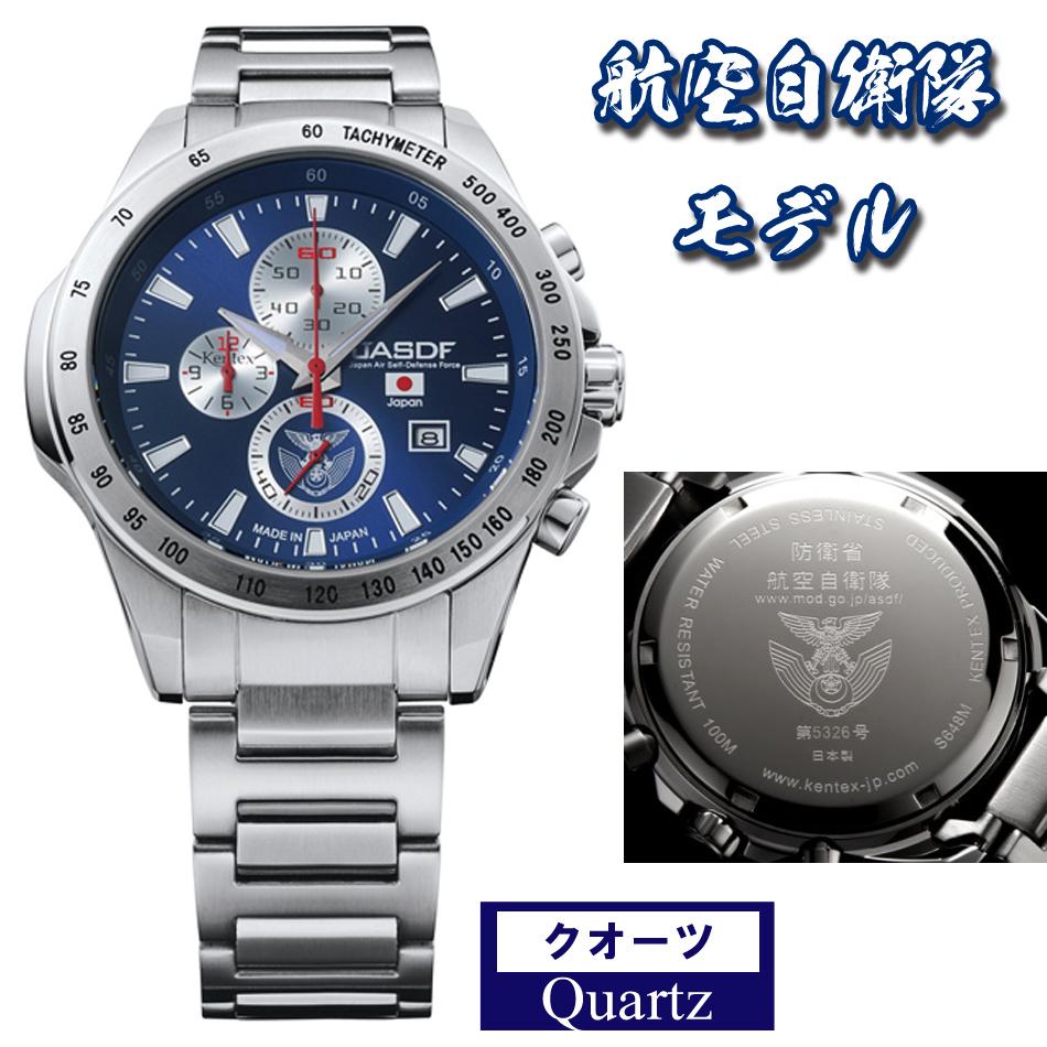 自衛隊グッズ 航空自衛隊 PRO モデル クオーツ S648M-01