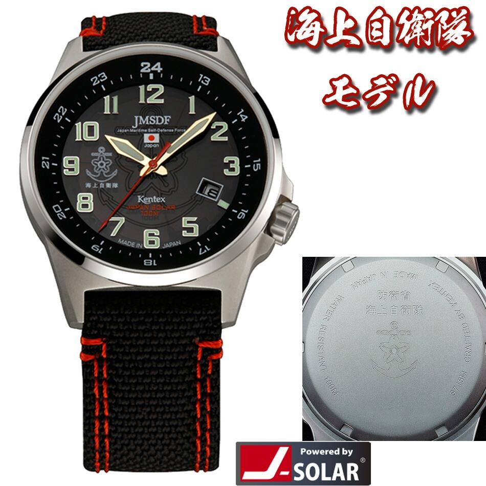自衛隊グッズ 海上自衛隊 腕時計 ソーラースタンダード S715M-03