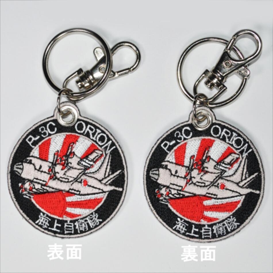 海上自衛隊 海自 キーホルダー キーリング 刺繍 両面刺繍キーリング 高額売筋 SEAL限定商品 P-3C 自衛隊グッズ