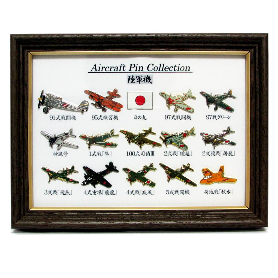 旧日本陸軍グッズ ピンズ ピンバッジ 額入り Pin Collection 陸軍機