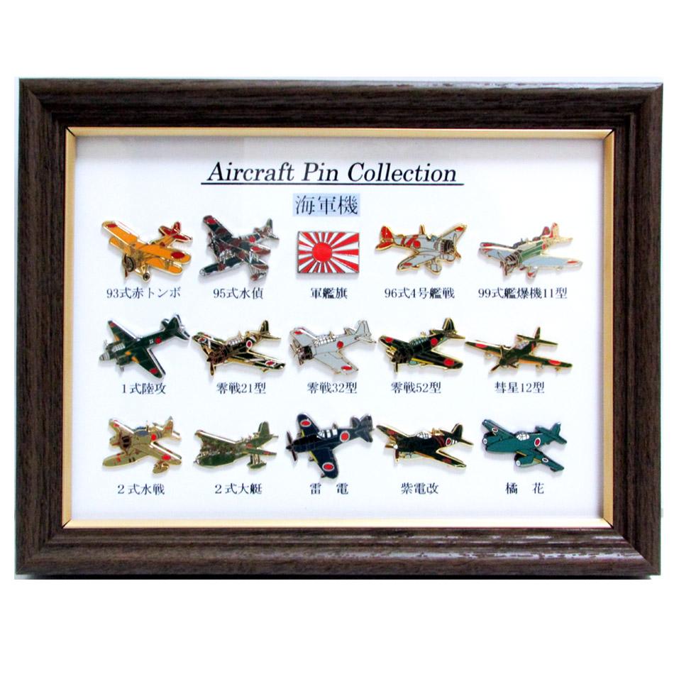 旧日本海軍グッズ ピンズ ピンバッジ 額入り Pin Collection 海軍機