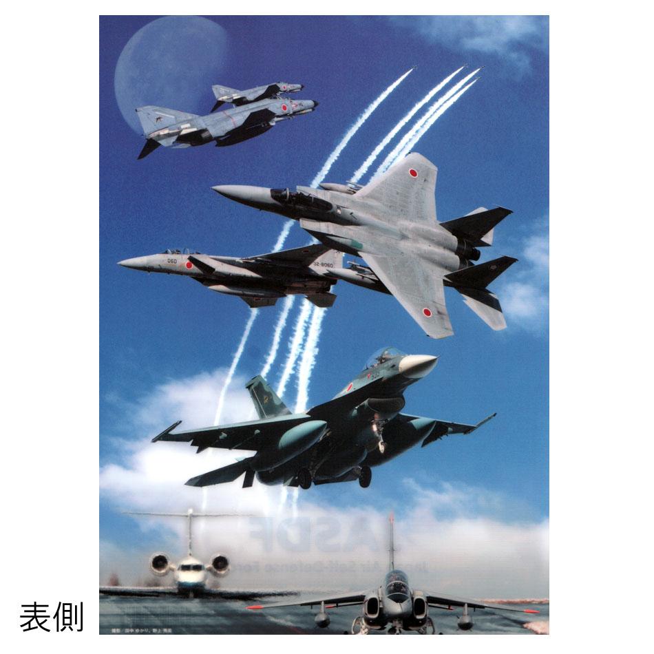 文具 航空自衛隊 空自 自衛隊グッズ 正規激安 正規激安 クリアファイル 写真柄