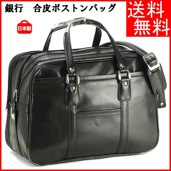 9f8037160ebc 銀行 ボストンバッグ 【全国送料無料】ビジネスバッグ 45cm 10019(クロ ...