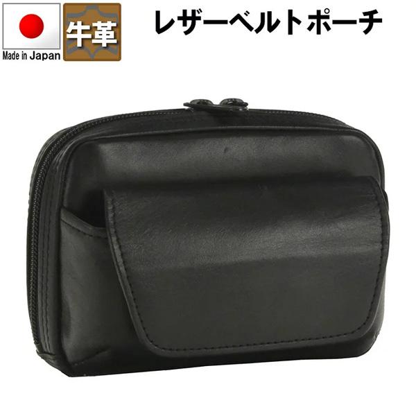 ベルトポーチ 本革 レザー 15cm 日本製 ブレザークラブ メンズ 25649(クロ)
