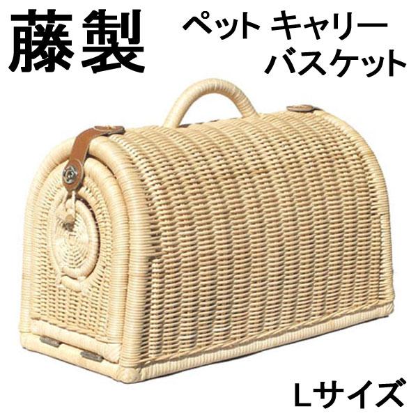 籐製ペットキャリーバスケット W2-L
