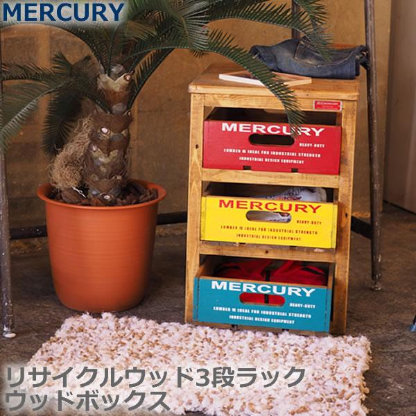マーキュリー【MERCURY】リサイクルウッド3段ラック ウッドボックス タンス 木箱 アメリカン雑貨 収納 おもちゃ箱 好きな組み合わせ【あす楽】