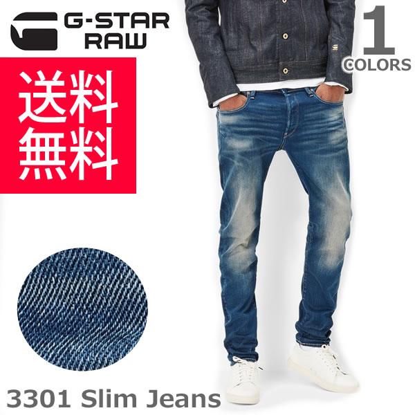 ジースター ロウ【G-STAR RAW】3301 Slim Jeans 51001.6090.071 Medium Aged メンズ ボトムス デニム ジーンズ スリム 【あす楽】【送料無料】