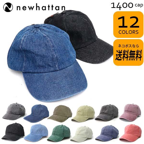 ニューハッタン NEWHATTAN 1400 CAP ブリムキャップ 帽子 メンズ レディース 全12color ネコポス発送のみ送料無料 ヴィンテージ デニム 新商品 ウォッシュ ベースボール アウトドア 小物 ファッション 超激得SALE
