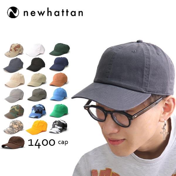 ニューハッタン NEWHATTAN 1400 CAP ブリムキャップ 帽子 メンズ レディース アウトドア ヴィンテージ 全18color 小物 贈呈 ネコポス発送のみ送料無料 店舗 デニム ベースボール ファッション