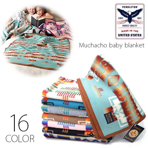 ペンドルトン【PENDLETON】【送料無料】Muchacho baby blanket ZD632 ウール ブランケット ひざ掛けやアウトドアにも最適なムチャチョ ベイビー ブランケット /お祝い 誕生日 14COLOR