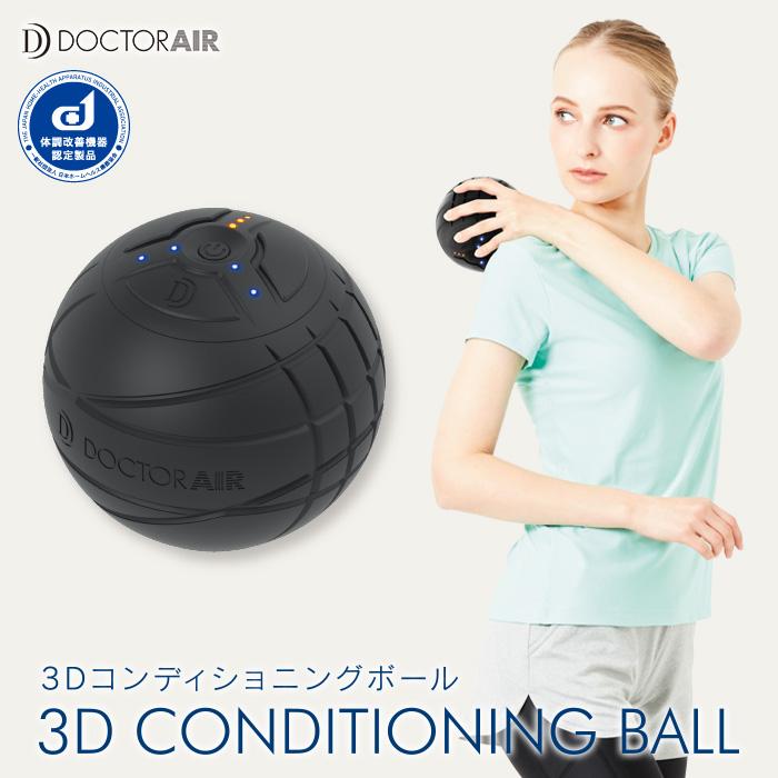 人気ブランド ドクターエア CB-01ドクターエア 3Dコンディショニングボール CB-01, 立野機工のWEBショッピング:f8245d76 --- tringlobal.org