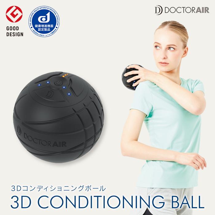 【5/10、5/15 各0時~24H限定☆エントリー&カードでP19倍】ドクターエア 3Dコンディショニングボール CB-01
