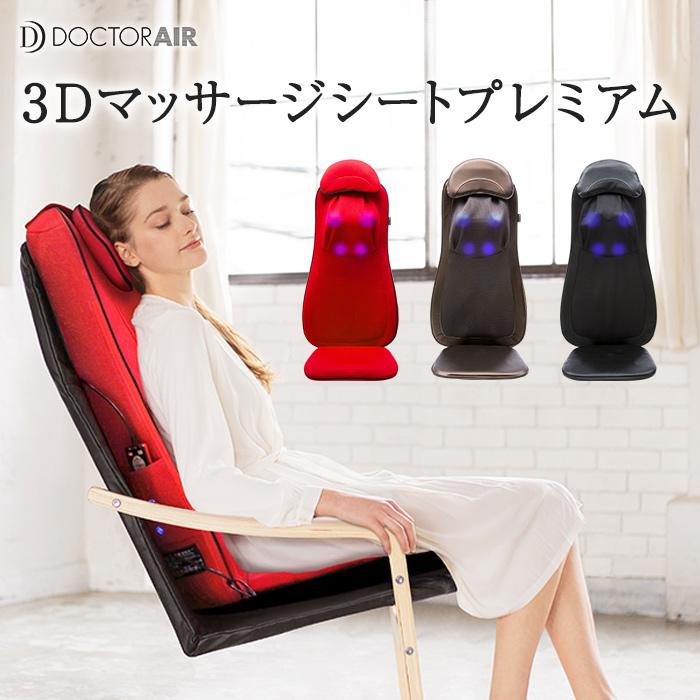 ドクターエア 3Dマッサージシート プレミアム MS-002