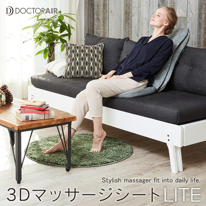 【3/1(日) 0時~24H限定☆エントリー&カードでP19倍確定】ドクターエア 3DマッサージシートLITE MS-03