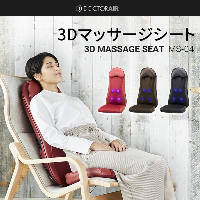 【5/10、5/15 各0時~24H限定☆エントリー&カードでP19倍】ドクターエア 3Dマッサージシート MS-04