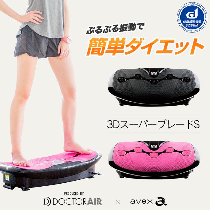 ドクターエア 3DスーパーブレードS SB-002