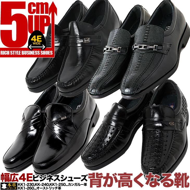 シークレットシューズ 5cm 背が高くなる靴 シークレットシューズ 身長アップシューズ カンガルー革 幅広4E ビジネスシューズ 紳士靴 kk1-230-260
