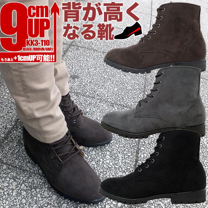 シークレットブーツ 9cmアップシークレットシューズ 背が高くなるシークレット ブーツメンズブーツ ワークブーツ 9cm身長アップメンズブーツkk3-110 9cm