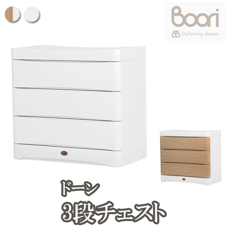【ブーリ】BOORI ドーン3段チェスト
